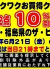 6月21日限定!特別ワクワクお買い得クーポン券! 10%引