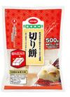 CO-OP 切り餅 500g 半額