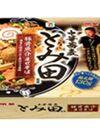 中華蕎麦とみ田監修 豚骨魚介まぜそば 218円(税抜)