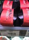 海鮮茶碗蒸しうなぎ入 358円(税抜)