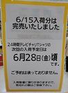 24時間テレビチャリTシャツ 1,389円(税抜)