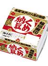 くめ納豆秘伝金印 69円(税抜)