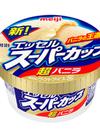 スーパーカップ超バニラ 79円(税抜)