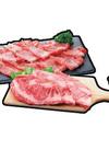 牛ロースステーキ、肩ロースうす切り 429円(税抜)