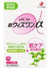 新ウィズワンα 933円(税抜)