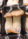 エリンギ 138円(税抜)