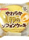 やわらか卵のシフォンケーキ 98円(税抜)