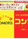 コンソメ 178円(税抜)
