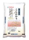 コシヒカリ 1,780円(税抜)