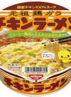 日清チキンラーメンどんぶり 88円(税抜)