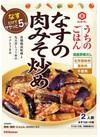 うちのごはん なすの肉味噌炒め 128円(税抜)