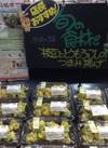 枝豆ととうもろこしのつまみ揚げ 299円(税抜)