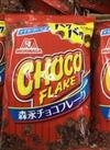 森永チョコフレーク 128円(税抜)