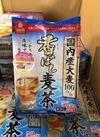 香ばし麦茶 128円(税抜)