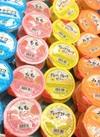 フルーツゼリー各種 100円(税抜)