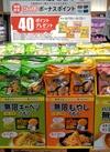 パリパリ無限シリーズ 138円(税抜)