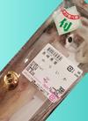 やりいか 398円(税抜)