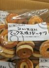 訳あり無選別ミックス焼きドーナツ 258円(税抜)