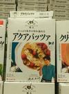 イタリアンソテー・アクアパッツァ・クリームチャウダー 138円(税抜)