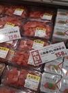 きはだまぐろ 158円(税抜)