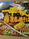 一平ちゃん 夜店の焼そば 98円