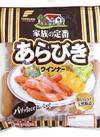家族の定番ウインナー 各種 168円(税抜)