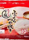 たきたてご飯 ふっくらつや炊き 698円(税抜)