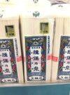 手延素麺上級 268円(税抜)