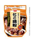 たこ焼粉 98円(税抜)