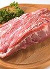 豚肉ブロック(肩ロース) 98円(税抜)