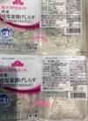 国産減塩釜揚げしらす 198円(税抜)