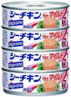 シーチキン 348円(税抜)