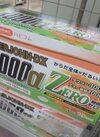 マージョン4000αゼロ 980円(税抜)