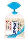 流水麺 そうめん 178円(税抜)