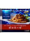 青の洞窟冷凍パスタ 199円(税抜)