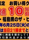 6月25日限定!WEB限定お買い得クーポン券!! 10%引