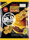 【新商品】サッポロポテト バーべQあじ絶品 チーズバーガー味 88円(税抜)