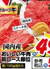 おいしい牛肉肩ロース部位 <ステーキ用・焼肉用> 498円(税抜)