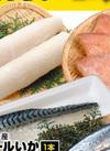 ペルー産 ロールいか・ノルウェー産 塩さばフィレ・アイスランド産 赤魚フィレ 98円(税抜)