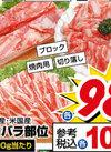 豚肉バラ部位 <焼肉用・切り落し・ブロック> 98円(税抜)
