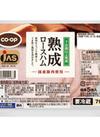 熟成ロースハム 299円(税抜)
