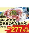 真あじたたき(ごまあじのたれ入り) 277円