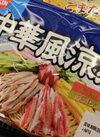 中華風涼麺 138円(税抜)