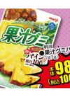 果汁グミパイン 98円