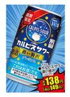 カルピスサワー濃い贅沢 138円