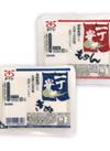 一丁寄せ豆腐(もめん/きぬ) 160円(税込)