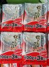 炊きたてごはん(200g×3個入) 198円(税抜)