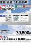 冷暖房エアコン 39,800円