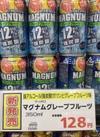 マグナムグレープフルーツ 128円(税抜)