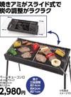 バーベキューコンロ 2,980円